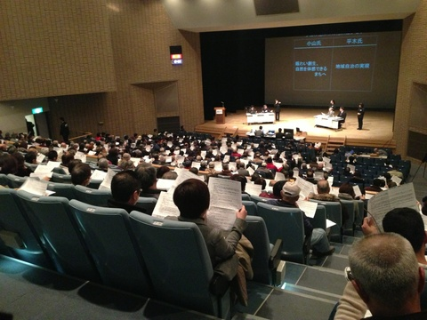 20130123 討論会 会場メイン写真.jpg