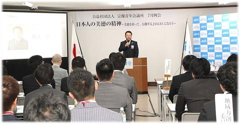 7月例会 理事長挨拶3.jpg