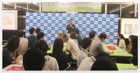 理事長挨拶201310.jpg