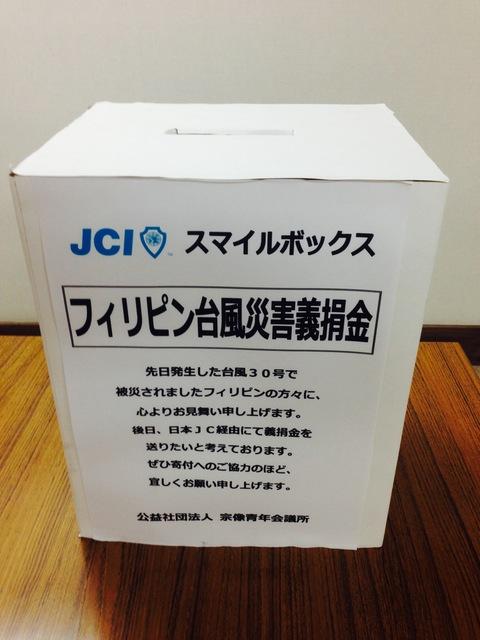 義援金.JPG