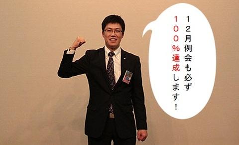 花田委員長 修正分.jpg