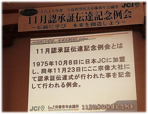 20131111 例会概要イメージ.jpg