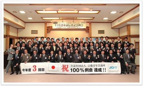 20131111 全体写真.jpg