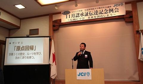 20131111 理事長挨拶.jpg