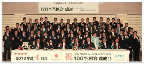 20131206 100%全体写真 修正分.jpg
