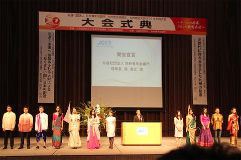 アジアの留学生が彩をそえた大会式典の開会