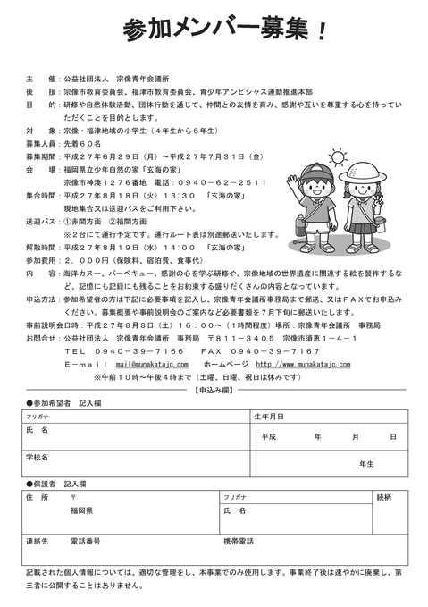 3_3.tirashi_ura.jpg