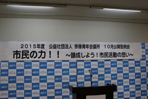 10月例会.JPG