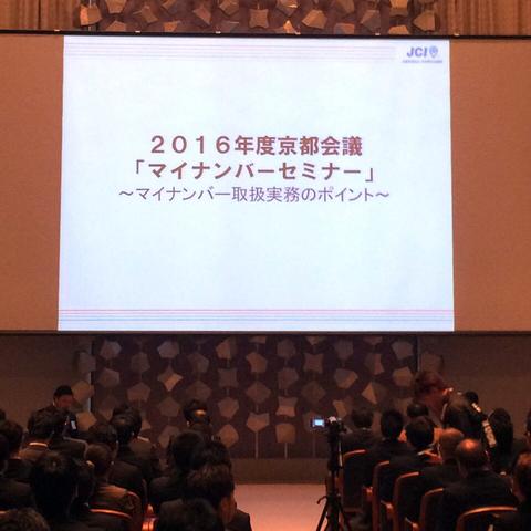 京都会議 (3).JPG