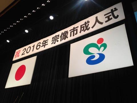 宗像市成人式 (10).jpg