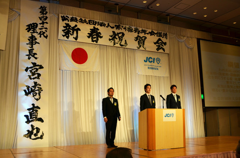 新春祝賀会(1).JPG