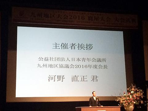 鹿屋大会 (2).JPG