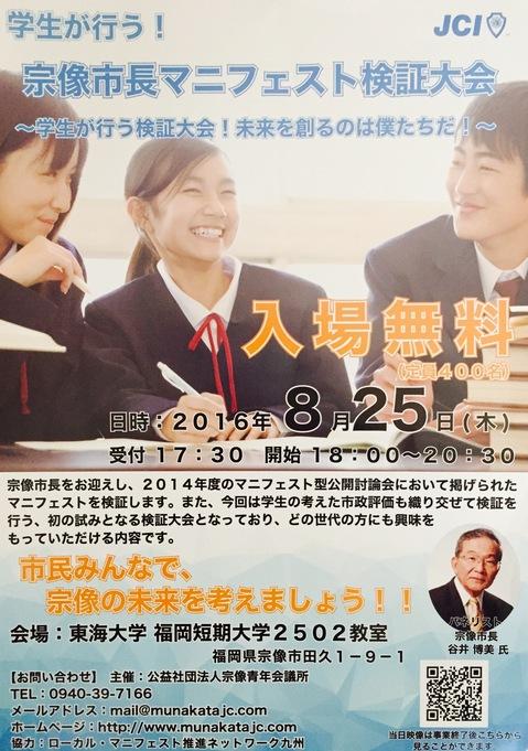 マニフェスト検証大会.jpg