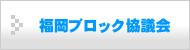 福岡ブロック協議会