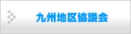 九州地区協議会