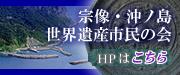 宗像・沖ノ島 世界遺産市民の会